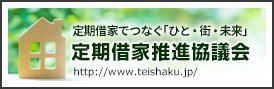 定期借家でつなぐ「ひと・街・未来」定期借家推進協議会 https://www.teishaku.jp/