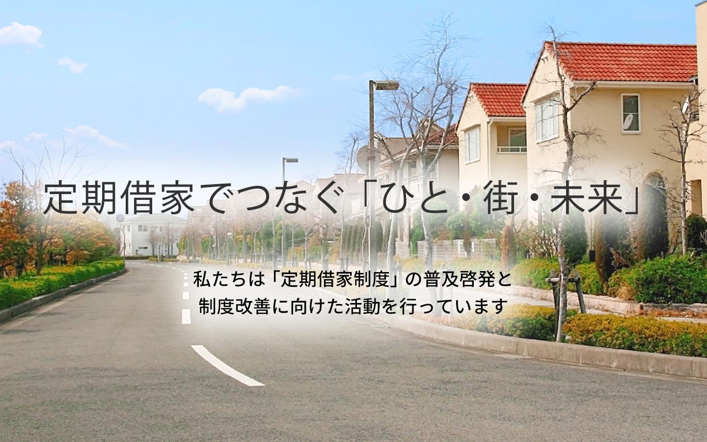定期借家でつなぐ「ひと・街・未来」